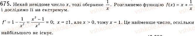 10-matematika-gp-bevz-vg-bevz-2018-riven-standartu--rozdil-3-pohidna-ta-yiyi-zastosuvannya-18-najbilshi-ta-najmenshi-znachennya-funktsiyi-675.jpg