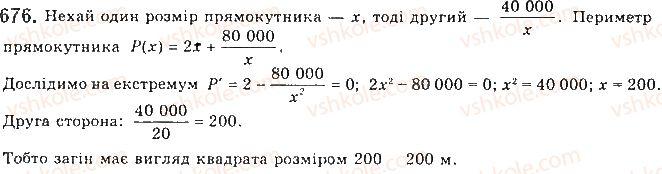 10-matematika-gp-bevz-vg-bevz-2018-riven-standartu--rozdil-3-pohidna-ta-yiyi-zastosuvannya-18-najbilshi-ta-najmenshi-znachennya-funktsiyi-676.jpg