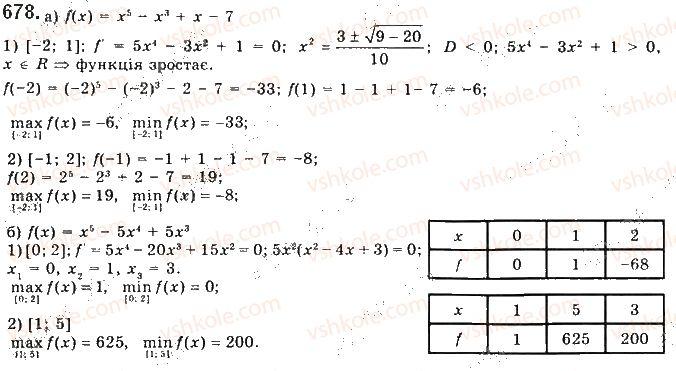 10-matematika-gp-bevz-vg-bevz-2018-riven-standartu--rozdil-3-pohidna-ta-yiyi-zastosuvannya-18-najbilshi-ta-najmenshi-znachennya-funktsiyi-678.jpg