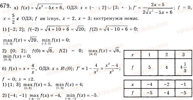 10-matematika-gp-bevz-vg-bevz-2018-riven-standartu--rozdil-3-pohidna-ta-yiyi-zastosuvannya-18-najbilshi-ta-najmenshi-znachennya-funktsiyi-679.jpg