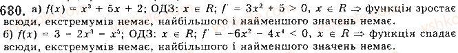 10-matematika-gp-bevz-vg-bevz-2018-riven-standartu--rozdil-3-pohidna-ta-yiyi-zastosuvannya-18-najbilshi-ta-najmenshi-znachennya-funktsiyi-680.jpg