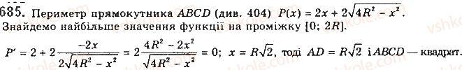 10-matematika-gp-bevz-vg-bevz-2018-riven-standartu--rozdil-3-pohidna-ta-yiyi-zastosuvannya-18-najbilshi-ta-najmenshi-znachennya-funktsiyi-685.jpg