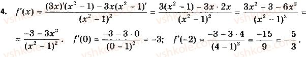 10-matematika-gp-bevz-vg-bevz-2018-riven-standartu--rozdil-3-pohidna-ta-yiyi-zastosuvannya-samostijna-robota-4-variant-1-4.jpg