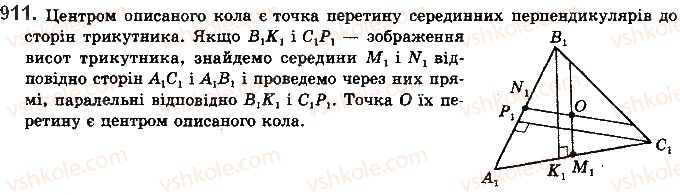10-matematika-gp-bevz-vg-bevz-2018-riven-standartu--rozdil-4-paralelnist-pryamih-i-ploschin-25-zobrazhennya-figur-u-stereometriyi-911.jpg