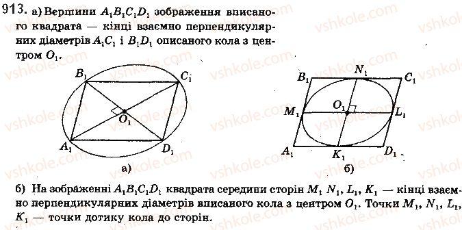 10-matematika-gp-bevz-vg-bevz-2018-riven-standartu--rozdil-4-paralelnist-pryamih-i-ploschin-25-zobrazhennya-figur-u-stereometriyi-913.jpg