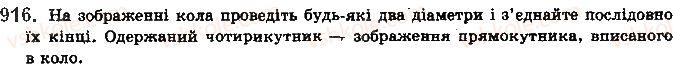 10-matematika-gp-bevz-vg-bevz-2018-riven-standartu--rozdil-4-paralelnist-pryamih-i-ploschin-25-zobrazhennya-figur-u-stereometriyi-916.jpg