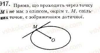 10-matematika-gp-bevz-vg-bevz-2018-riven-standartu--rozdil-4-paralelnist-pryamih-i-ploschin-25-zobrazhennya-figur-u-stereometriyi-917.jpg