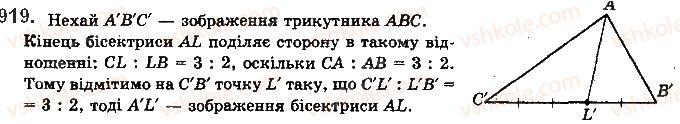 10-matematika-gp-bevz-vg-bevz-2018-riven-standartu--rozdil-4-paralelnist-pryamih-i-ploschin-25-zobrazhennya-figur-u-stereometriyi-919.jpg