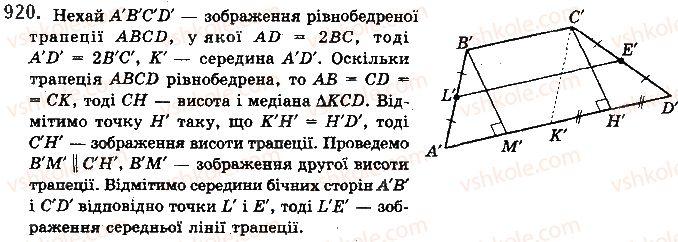 10-matematika-gp-bevz-vg-bevz-2018-riven-standartu--rozdil-4-paralelnist-pryamih-i-ploschin-25-zobrazhennya-figur-u-stereometriyi-920.jpg