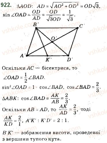 10-matematika-gp-bevz-vg-bevz-2018-riven-standartu--rozdil-4-paralelnist-pryamih-i-ploschin-25-zobrazhennya-figur-u-stereometriyi-922.jpg