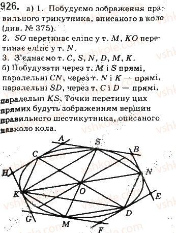 10-matematika-gp-bevz-vg-bevz-2018-riven-standartu--rozdil-4-paralelnist-pryamih-i-ploschin-25-zobrazhennya-figur-u-stereometriyi-926.jpg