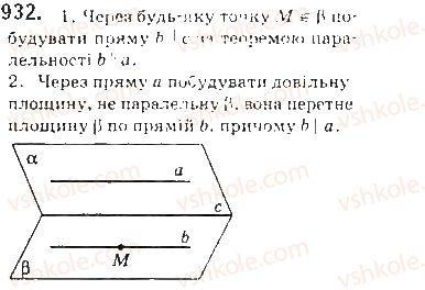 10-matematika-gp-bevz-vg-bevz-2018-riven-standartu--rozdil-4-paralelnist-pryamih-i-ploschin-25-zobrazhennya-figur-u-stereometriyi-932.jpg