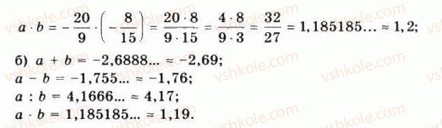 10-matematika-mi-burda-tv-kolesnik-yui-malovanij-na-tarasenkova-2010--chastina-1-algebra-i-pochatki-analizu-1-dijsni-chisla-ta-obchislennya-11-rnd9579.jpg