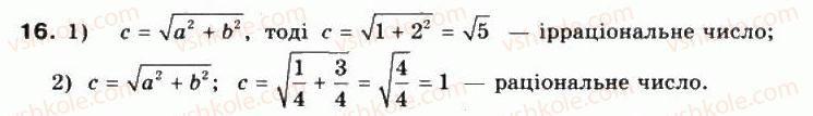 10-matematika-mi-burda-tv-kolesnik-yui-malovanij-na-tarasenkova-2010--chastina-1-algebra-i-pochatki-analizu-1-dijsni-chisla-ta-obchislennya-16.jpg