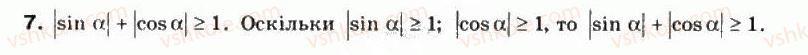 10-matematika-mi-burda-tv-kolesnik-yui-malovanij-na-tarasenkova-2010--chastina-1-algebra-i-pochatki-analizu-12-pobudova-kuta-za-danim-znachennyam-jogo-trigonometrichnoyi-funktsiyi-7.jpg