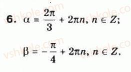 10-matematika-mi-burda-tv-kolesnik-yui-malovanij-na-tarasenkova-2010--chastina-1-algebra-i-pochatki-analizu-14-trigonometrichni-funktsiyi-chislovogo-argumentu-6.jpg