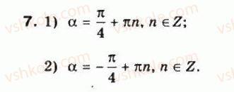 10-matematika-mi-burda-tv-kolesnik-yui-malovanij-na-tarasenkova-2010--chastina-1-algebra-i-pochatki-analizu-14-trigonometrichni-funktsiyi-chislovogo-argumentu-7.jpg