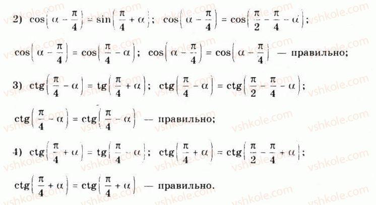 10-matematika-mi-burda-tv-kolesnik-yui-malovanij-na-tarasenkova-2010--chastina-1-algebra-i-pochatki-analizu-15-formuli-zvedennya-10-rnd609.jpg