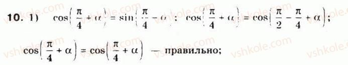 10-matematika-mi-burda-tv-kolesnik-yui-malovanij-na-tarasenkova-2010--chastina-1-algebra-i-pochatki-analizu-15-formuli-zvedennya-10.jpg
