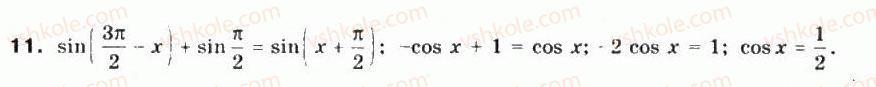 10-matematika-mi-burda-tv-kolesnik-yui-malovanij-na-tarasenkova-2010--chastina-1-algebra-i-pochatki-analizu-15-formuli-zvedennya-11-rnd4466.jpg