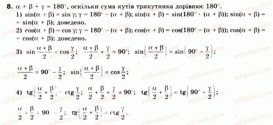 10-matematika-mi-burda-tv-kolesnik-yui-malovanij-na-tarasenkova-2010--chastina-1-algebra-i-pochatki-analizu-15-formuli-zvedennya-8.jpg