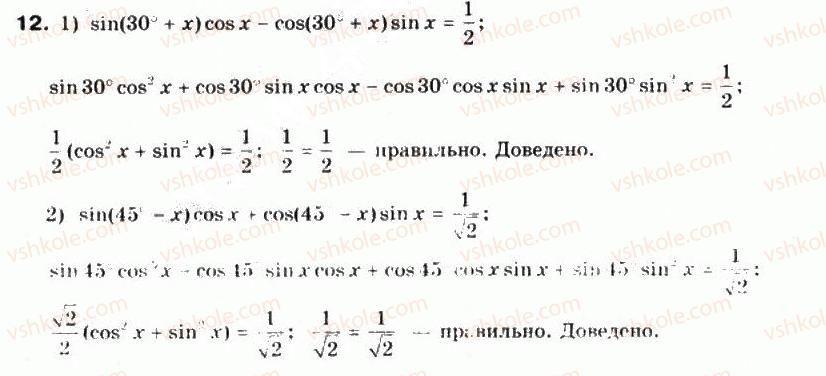10-matematika-mi-burda-tv-kolesnik-yui-malovanij-na-tarasenkova-2010--chastina-1-algebra-i-pochatki-analizu-18-formuli-dodavannya-dlya-sinusa-12.jpg