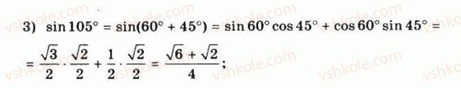 10-matematika-mi-burda-tv-kolesnik-yui-malovanij-na-tarasenkova-2010--chastina-1-algebra-i-pochatki-analizu-18-formuli-dodavannya-dlya-sinusa-13-rnd135.jpg