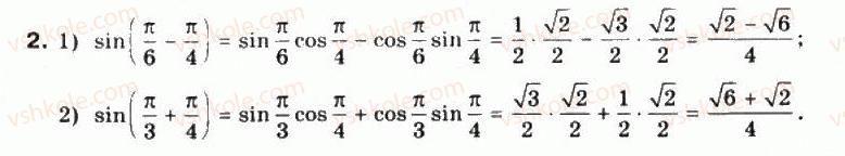 10-matematika-mi-burda-tv-kolesnik-yui-malovanij-na-tarasenkova-2010--chastina-1-algebra-i-pochatki-analizu-18-formuli-dodavannya-dlya-sinusa-2.jpg