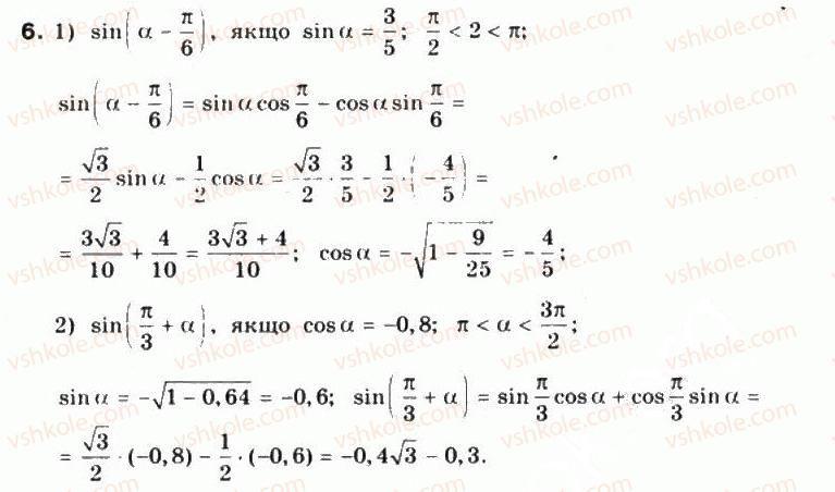 10-matematika-mi-burda-tv-kolesnik-yui-malovanij-na-tarasenkova-2010--chastina-1-algebra-i-pochatki-analizu-18-formuli-dodavannya-dlya-sinusa-6.jpg
