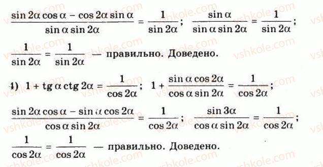 10-matematika-mi-burda-tv-kolesnik-yui-malovanij-na-tarasenkova-2010--chastina-1-algebra-i-pochatki-analizu-18-formuli-dodavannya-dlya-sinusa-8-rnd2887.jpg