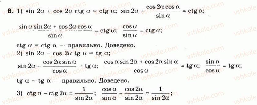 10-matematika-mi-burda-tv-kolesnik-yui-malovanij-na-tarasenkova-2010--chastina-1-algebra-i-pochatki-analizu-18-formuli-dodavannya-dlya-sinusa-8.jpg