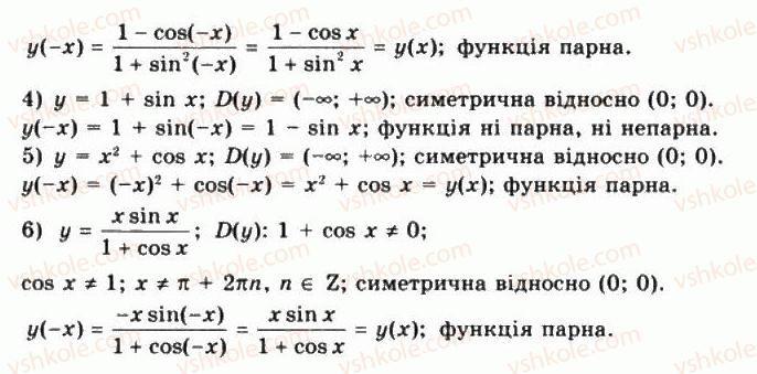 10-matematika-mi-burda-tv-kolesnik-yui-malovanij-na-tarasenkova-2010--chastina-1-algebra-i-pochatki-analizu-21-osnovni-vlastivosti-trigonometrichnih-funktsij-12-rnd1028.jpg
