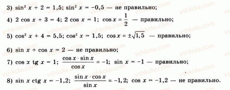 10-matematika-mi-burda-tv-kolesnik-yui-malovanij-na-tarasenkova-2010--chastina-1-algebra-i-pochatki-analizu-21-osnovni-vlastivosti-trigonometrichnih-funktsij-2-rnd5476.jpg