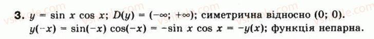 10-matematika-mi-burda-tv-kolesnik-yui-malovanij-na-tarasenkova-2010--chastina-1-algebra-i-pochatki-analizu-21-osnovni-vlastivosti-trigonometrichnih-funktsij-3.jpg