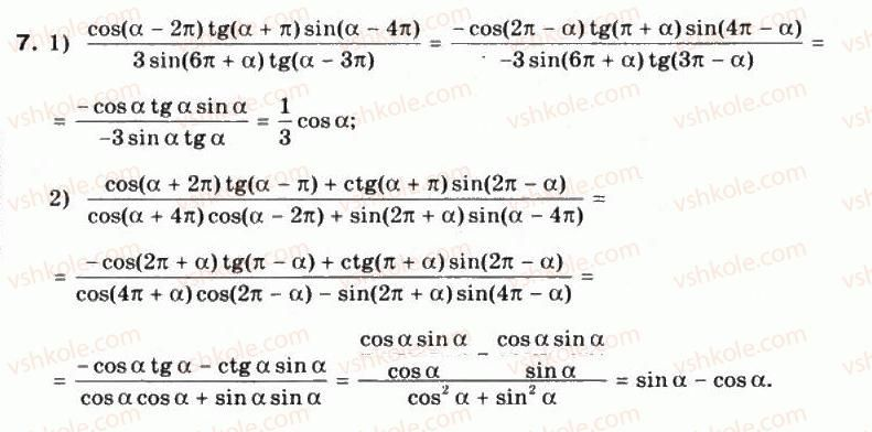 10-matematika-mi-burda-tv-kolesnik-yui-malovanij-na-tarasenkova-2010--chastina-1-algebra-i-pochatki-analizu-21-osnovni-vlastivosti-trigonometrichnih-funktsij-7.jpg