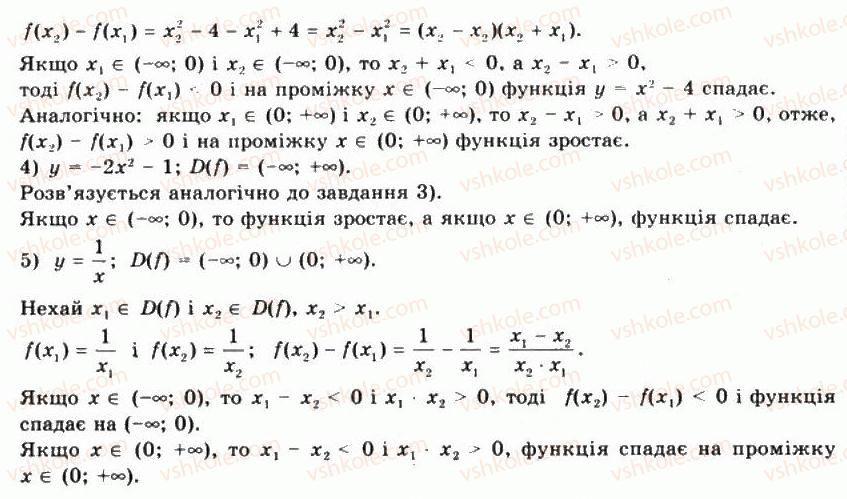 10-matematika-mi-burda-tv-kolesnik-yui-malovanij-na-tarasenkova-2010--chastina-1-algebra-i-pochatki-analizu-3-chislovi-funktsiyi-ta-yih-vlastivosti-10-rnd35.jpg