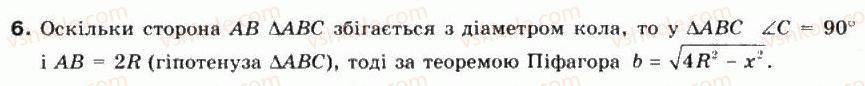 10-matematika-mi-burda-tv-kolesnik-yui-malovanij-na-tarasenkova-2010--chastina-1-algebra-i-pochatki-analizu-3-chislovi-funktsiyi-ta-yih-vlastivosti-6.jpg