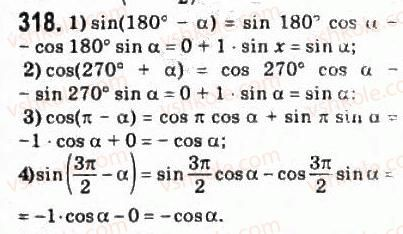 10-matematika-om-afanasyeva-yas-brodskij-ol-pavlov-2010--rozdil-3-trigonometrichni-funktsiyi-16-trigonometrichni-formuli-dodavannya-ta-naslidki-z-nih-318.jpg