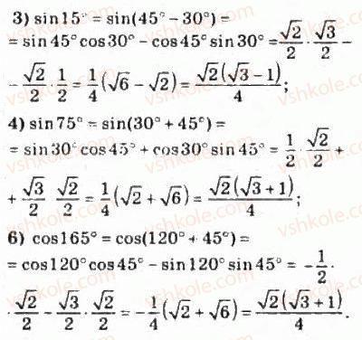 10-matematika-om-afanasyeva-yas-brodskij-ol-pavlov-2010--rozdil-3-trigonometrichni-funktsiyi-16-trigonometrichni-formuli-dodavannya-ta-naslidki-z-nih-319-rnd6717.jpg
