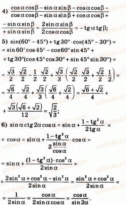 10-matematika-om-afanasyeva-yas-brodskij-ol-pavlov-2010--rozdil-3-trigonometrichni-funktsiyi-16-trigonometrichni-formuli-dodavannya-ta-naslidki-z-nih-322-rnd4668.jpg