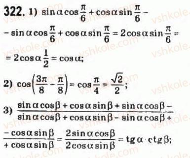 10-matematika-om-afanasyeva-yas-brodskij-ol-pavlov-2010--rozdil-3-trigonometrichni-funktsiyi-16-trigonometrichni-formuli-dodavannya-ta-naslidki-z-nih-322.jpg