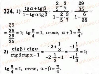 10-matematika-om-afanasyeva-yas-brodskij-ol-pavlov-2010--rozdil-3-trigonometrichni-funktsiyi-16-trigonometrichni-formuli-dodavannya-ta-naslidki-z-nih-324.jpg