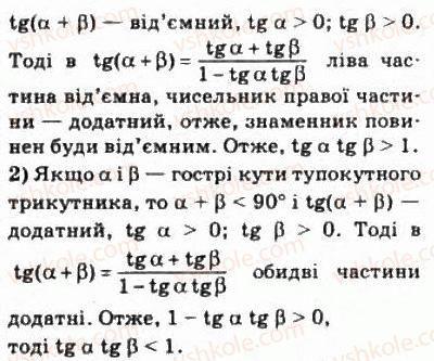 10-matematika-om-afanasyeva-yas-brodskij-ol-pavlov-2010--rozdil-3-trigonometrichni-funktsiyi-16-trigonometrichni-formuli-dodavannya-ta-naslidki-z-nih-326-rnd4900.jpg