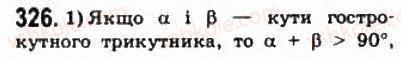 10-matematika-om-afanasyeva-yas-brodskij-ol-pavlov-2010--rozdil-3-trigonometrichni-funktsiyi-16-trigonometrichni-formuli-dodavannya-ta-naslidki-z-nih-326.jpg