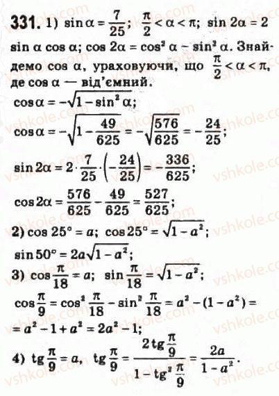 10-matematika-om-afanasyeva-yas-brodskij-ol-pavlov-2010--rozdil-3-trigonometrichni-funktsiyi-16-trigonometrichni-formuli-dodavannya-ta-naslidki-z-nih-331.jpg