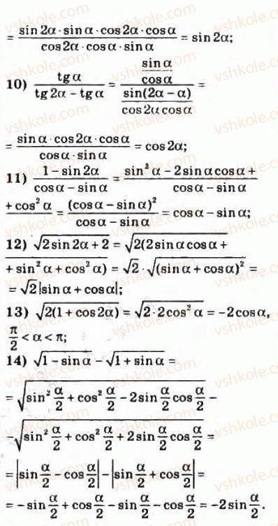 10-matematika-om-afanasyeva-yas-brodskij-ol-pavlov-2010--rozdil-3-trigonometrichni-funktsiyi-16-trigonometrichni-formuli-dodavannya-ta-naslidki-z-nih-334-rnd5971.jpg