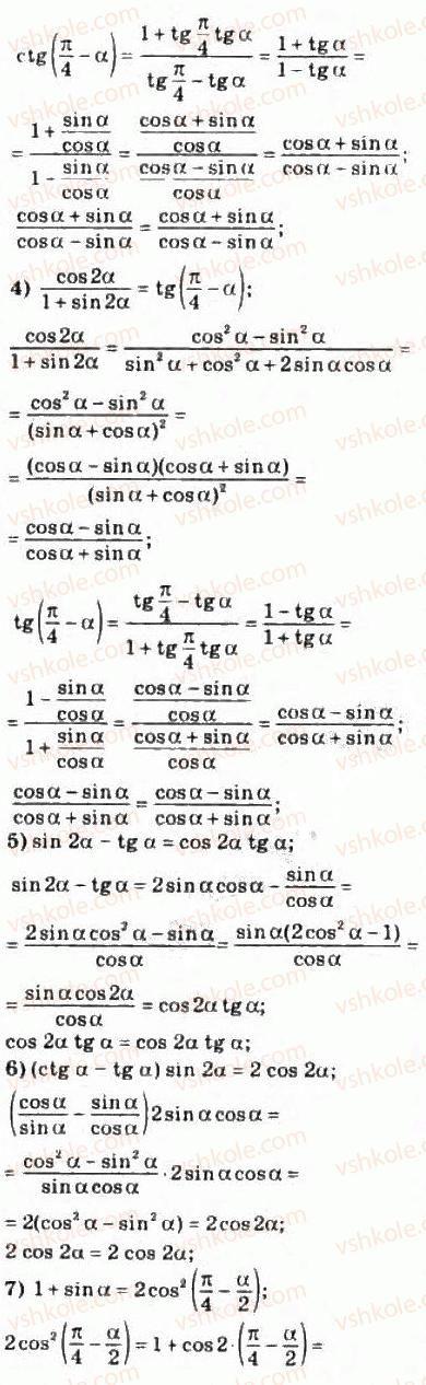 10-matematika-om-afanasyeva-yas-brodskij-ol-pavlov-2010--rozdil-3-trigonometrichni-funktsiyi-16-trigonometrichni-formuli-dodavannya-ta-naslidki-z-nih-335-rnd3698.jpg