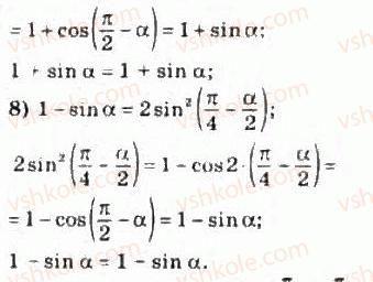 10-matematika-om-afanasyeva-yas-brodskij-ol-pavlov-2010--rozdil-3-trigonometrichni-funktsiyi-16-trigonometrichni-formuli-dodavannya-ta-naslidki-z-nih-335-rnd3802.jpg