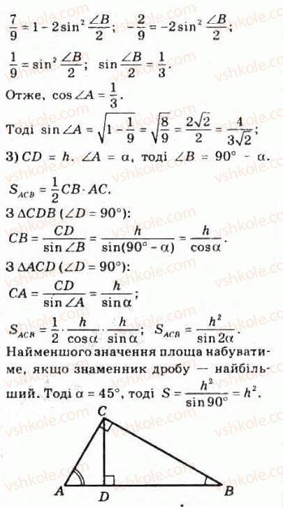 10-matematika-om-afanasyeva-yas-brodskij-ol-pavlov-2010--rozdil-3-trigonometrichni-funktsiyi-16-trigonometrichni-formuli-dodavannya-ta-naslidki-z-nih-337-rnd303.jpg