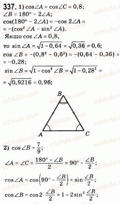 10-matematika-om-afanasyeva-yas-brodskij-ol-pavlov-2010--rozdil-3-trigonometrichni-funktsiyi-16-trigonometrichni-formuli-dodavannya-ta-naslidki-z-nih-337.jpg